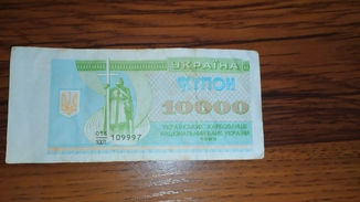 10000 карбованців купон 1993г. номер через дробь
