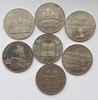 5 рублей СССР 7 шт