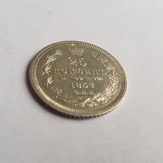 25 копеек 1857