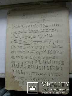 Кишиневский погром (рукопись, ноты)