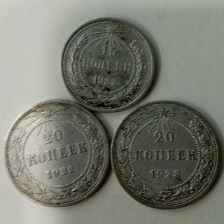 Монеты РСФСР 3 шт 20 копеек 2 шт + 15 копеек 1 шт