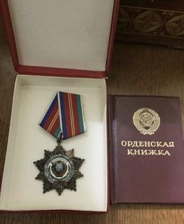 Орден Дружбы Народов с документами