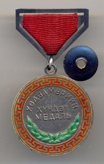 Монголия. Почетная Трудовая медаль, номер лота №10