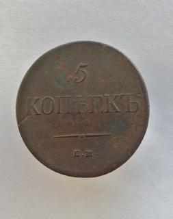 5 копеек 1835 року