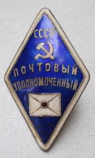 Почтовьій уполномоченньій СССР