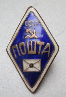 Почта СССР (Україна)