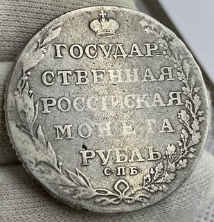 Рубль 1804 года ФГ