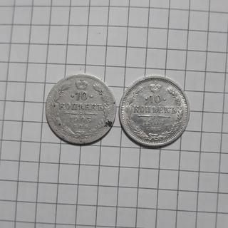 2 монеты по 10 копеек 1903 и 1904 года