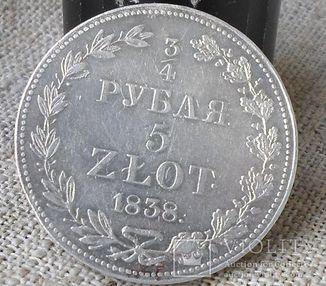 3/4 рубля 5 злотых 1838 года