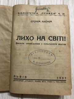 1937 Лихо на світі/ Божа поміч/ По вакаціях: оповідання, 3 книги в одній