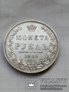 Монета рубль 1849 года