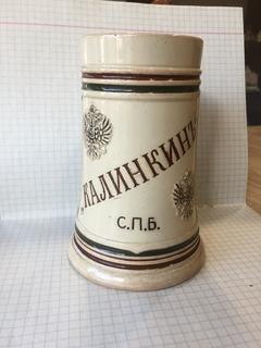 Рекламная пивная кружка Калинкинъ 1/40 ведра.