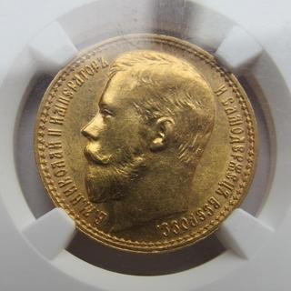 15 руб. 1897 г. Николай II (MS62)