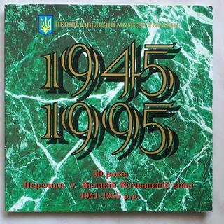 Набор НБУ 50 лет победы ВОВ