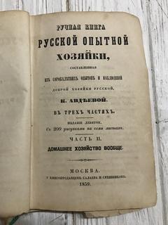 1859 Кулинария, кухня : Ручная книга опытной хозяйки