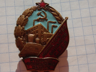 Отличник Министерства финансов СССР №010882