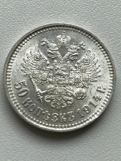 50 копеек 1914 года R UNC
