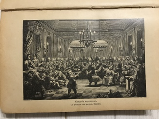 1911 Исторические Очерки и Рассказы: С. Шубинский