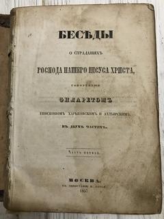 1857 Беседы о страданиях Господа Нашего Иисуса Христа, 2 части