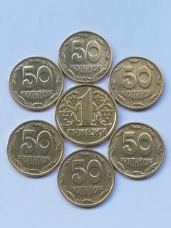 1 гривна 1995 года + 50 копеек 1996 года (6 шт.)