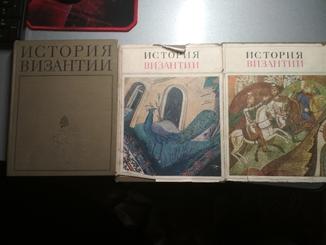 История Византии в 3 томах
