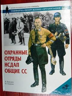 """Книга серії """"Солдатъ"""" - """"Охранные отряды НСДАП. Общие СС"""""""
