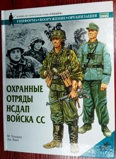 """Книга серії """"Солдатъ"""" - """"Охранные отряды НСДАП. Войска СС"""""""