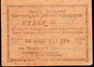 1 руб 1923 г Нижний Тагил, Центральный рабочий кооп,2 печати