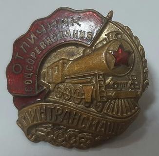 Отличник соцсоревнования минтрансмаша СССР