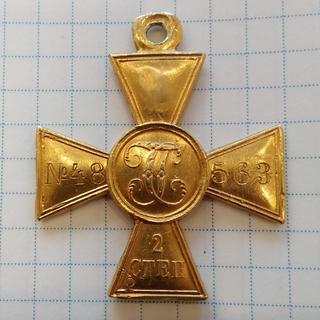 Георгиевский крест 2 степени №48563 пробивка см.видеообзор