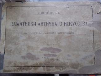 Памятники античнаго искусства. 1911