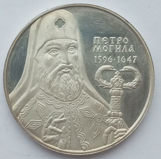 10 гривен Пётр Могила