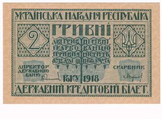 2 гривні 1918р. Серія А. UNC.