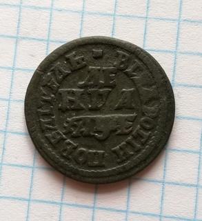 Деньга Петро l 1705 року.