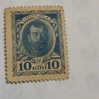 1915 год 10 копеек Романовы