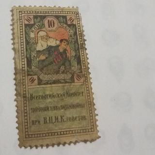 Комитет помощи инвалидам при ВЦИК 10 коп золотом 1924 год