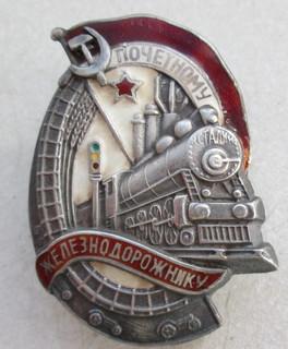 Почетньій железнодороник № 7793 (серебро)