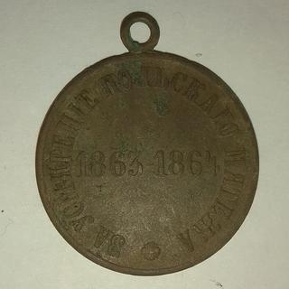 Медаль 1863-1864 г.