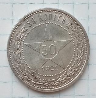 50 копеек 1921 год АГ
