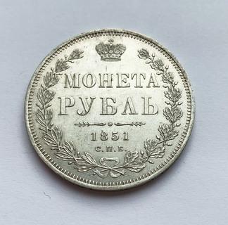 Рубль 1851 года.