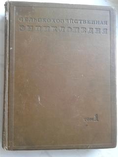 1937. Сельскохозяйственная энциклопедия. Том 1. Абрикос - ель