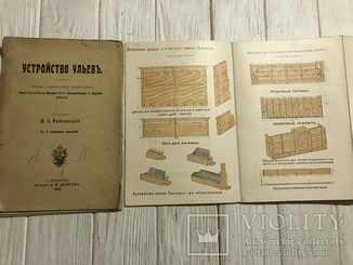1912 Устройство ульев: описание и конструкторские чертежи