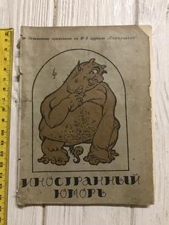 1913 Брак по любви, Рассказы Пьер Вебер, юмор