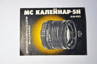 Инструкция по эксплуатации МС Калейнар-5Н