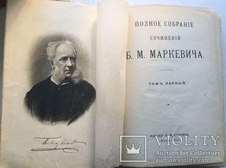 Маркевич, Б. Полное собрание сочинений в 11 томах. 1912