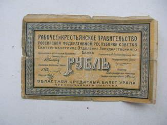 Рубль 1918 год
