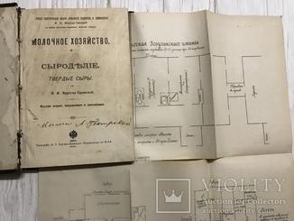 1901 Киевское сыроделие для сыроваров