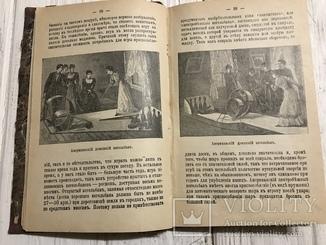 1895 Спорт во все времена года: бильярд, коньки, плавание