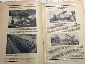 1935 Справочник конструктора печей