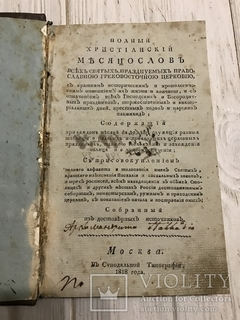 1818 Полный Христианский месяцослов